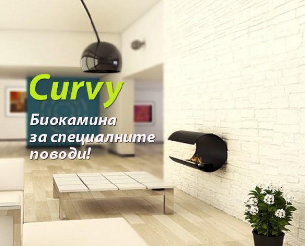 curvy биокамина за стена